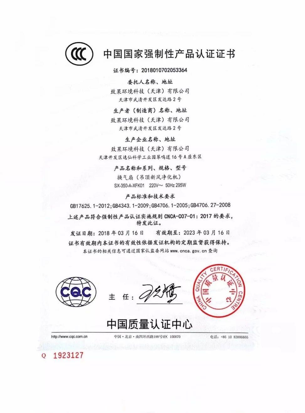 致果喜获ccc认证